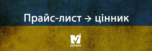 20 гарних українських слів, які замінять популярні запозичення - фото 203346