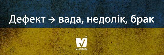 20 гарних українських слів, які замінять популярні запозичення - фото 203348
