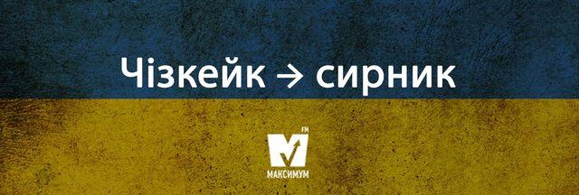 20 гарних українських слів, які замінять популярні запозичення - фото 203356