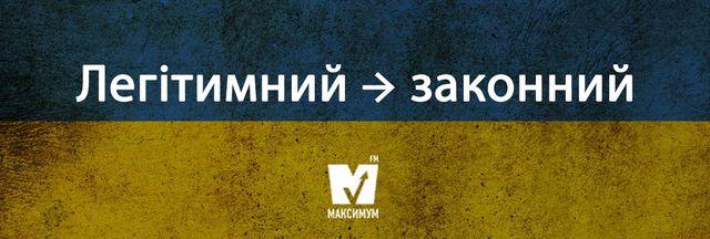 20 гарних українських слів, які замінять популярні запозичення - фото 203344