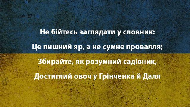 Вірш про українську мову - фото 228925