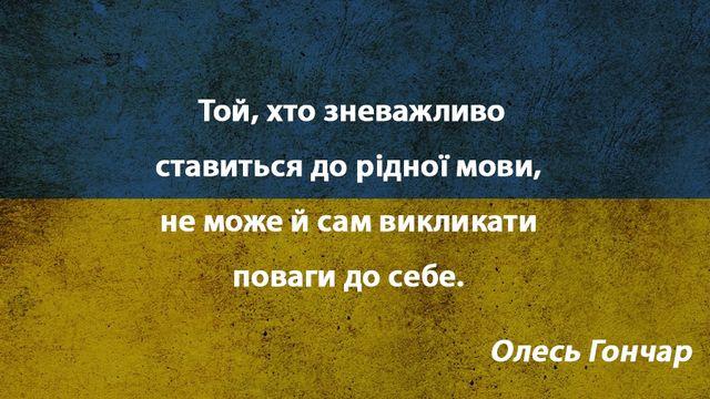 Олесь Гончар - про мову - фото 229189