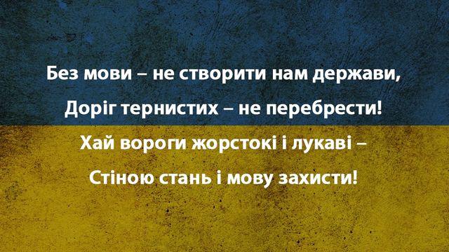 Українська мова - наймилозвучніша - фото 228928