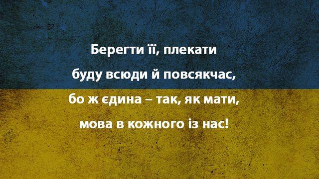 Цитата про мову з вірша Оксани Забужко - фото 229129
