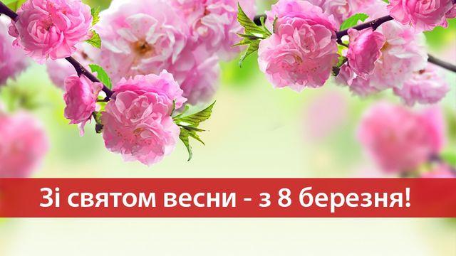 """Картинки по запросу """"анимация 8 березня скачать"""""""