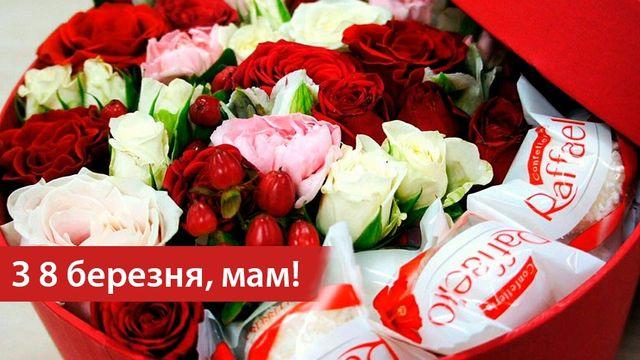 Відкритка мамі у 8 березня - фото 231886