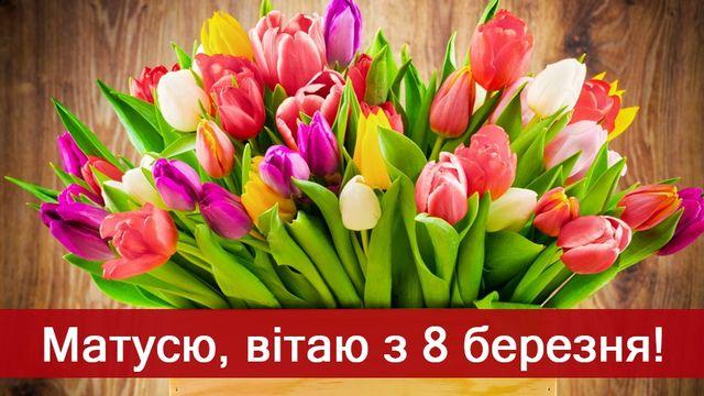 Картинка для мами у свято 8 березня - фото 231885