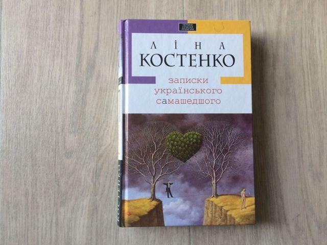 Записки українського самашедшого - фото 233690