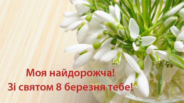 Для коханої до дня жінки - фото 231941