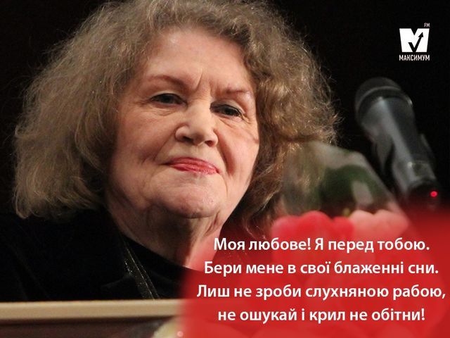 Цитата про кохання Ліни Костенко - фото 233686