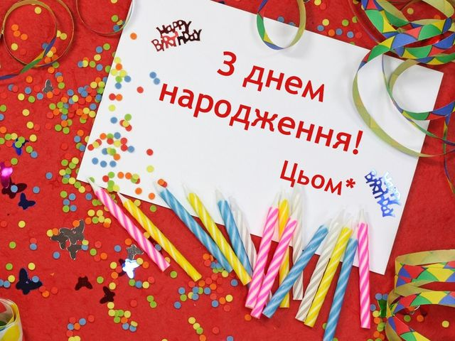 Поздоровлення до дня народження у прозі - фото 243728