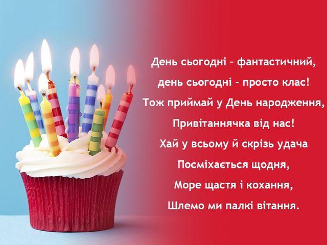 Гарна картинка для привітання з днем народження