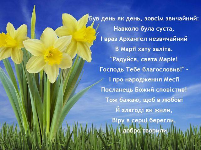 Картинки з Благовіщенням на українській мові - фото 238549