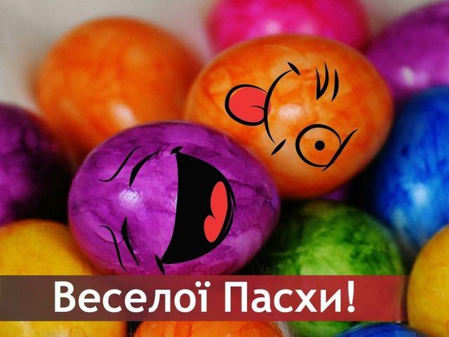 Кумедні вітання з паскою на українській мові - фото 238477