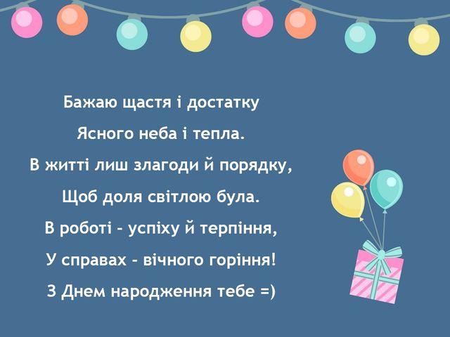 Вітання на українській мові - фото 243238