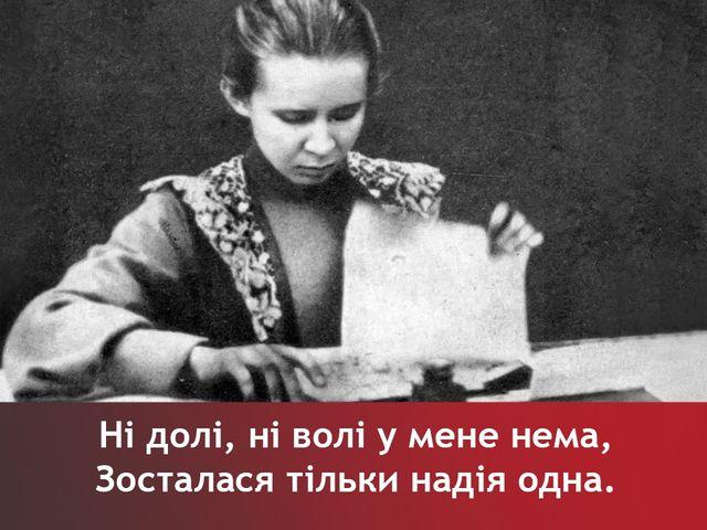 Цитата з вірша Лесі Українки 'Надія' - фото 240710