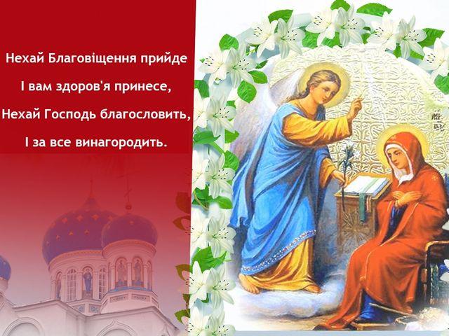 Вітальні листівки з Благовіщенням - фото 238553