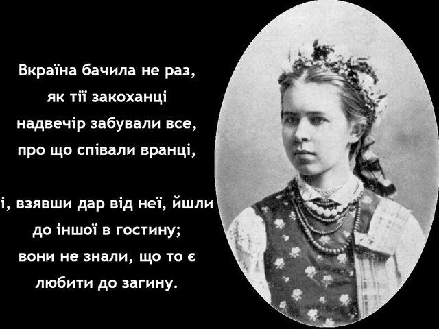 Уривок з вірша Лесі Українки 'На роковини' - фото 240713
