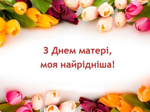 Поздоровлення з Днем матері - фото 245733