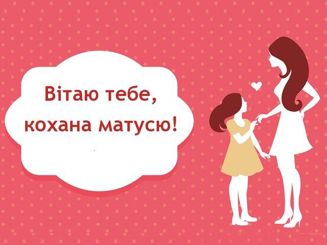 Вітання для мами від дітей - фото 245735