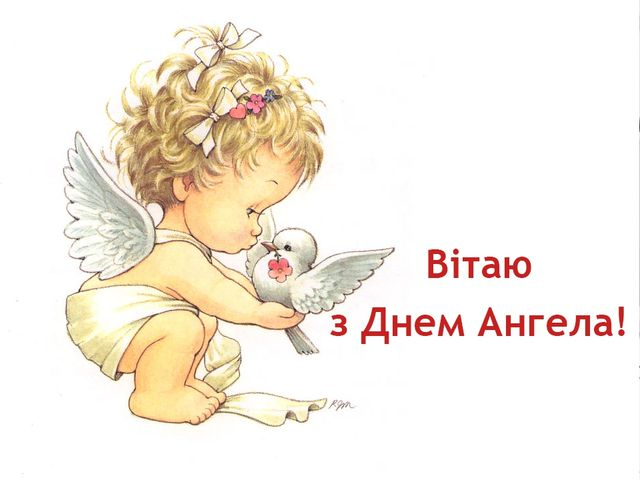 Відкритка для вітання з Днем ангела - фото 249175