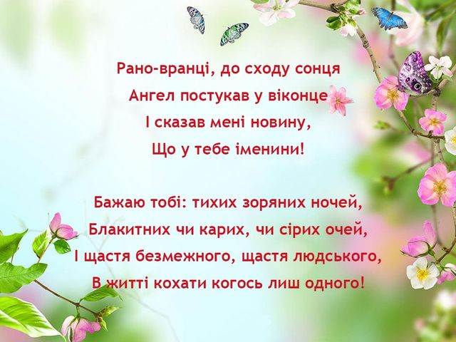 Листівка Ірині - фото 248410