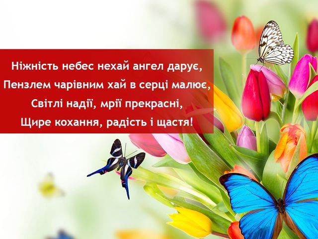 З Днем Ангела Ірина - фото 248417