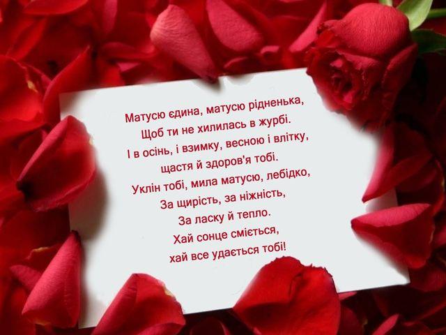 Вірш для неньки - фото 247018