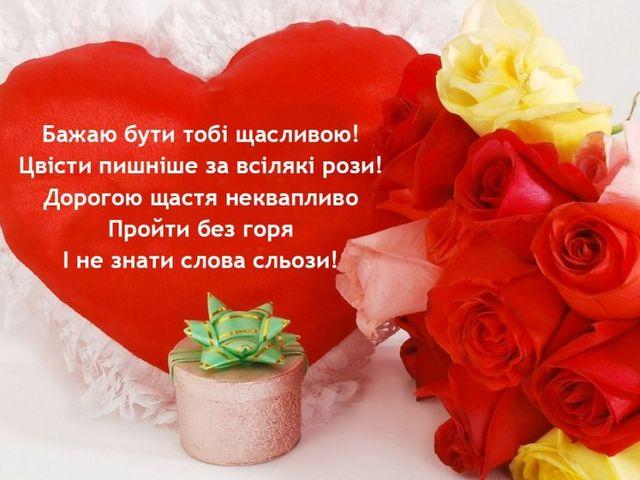 Гарні слова на свято для дівчини чи подруги - фото 253859