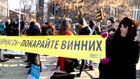 Активисты провели акцию в честь событий на Банковой
