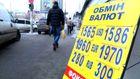 НБУ планує закрити всі небанківські пункти обміну валют