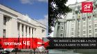 Изменит ли Верховная Рада состав правительства в ближайшее время