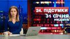 Итоговый выпуск новостей 31 января по состоянию на 21:00