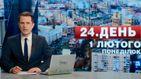 Выпуск новостей 1 февраля по состоянию на 15:00