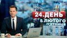 Выпуск новостей 5 февраля по состоянию на 16:00