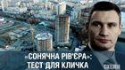 """Будівництво """"Сонячної Рів'єри"""": на чий бік стане Кличко"""