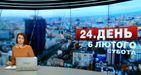 Выпуск новостей 6 февраля по состоянию на 14.00