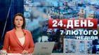 Выпуск новостей 7 февраля по состоянию на 13:00