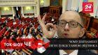 Почему депутаты до сих пор держатся за премьера Яценюка