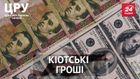 ЦРУ. Кто и сколько сейчас зарабатывает на украинской экологии