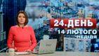 Выпуск новостей 14 февраля по состоянию на 15:00