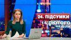 Итоговый выпуск новостей 14 февраля по состоянию на  21:00