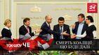 """Смерть коалиции """"Европейская Украина"""": что будет дальше"""