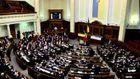 Нові сюрпризи від парламентарів у Верховній Раді