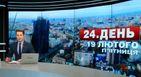 Выпуск новостей 19 февраля по состоянию на 16:00