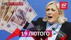 Вєсті Кремля. Скандальний політик із Франції просить грошей у Росії. Новий тренд від Пєскова