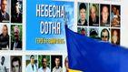 Как по всей Украине почтили память Небесной Сотни