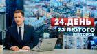 Выпуск новостей 23 февраля по состоянию на 14.00