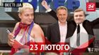 """Вєсті UA. Шеф-редактор """"Інтера"""" виявилась сепаратисткою. У """"ДНР"""" промивають мізки дітям"""
