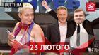 """Вести UA. Шеф-редактор """"Интера"""" оказалась сепаратисткой. В """"ДНР"""" промывают мозги детям"""